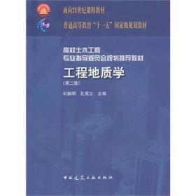 工程地质学 第二版 石振明 中国建筑工业出版社