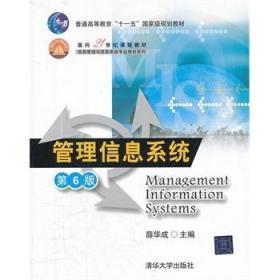 管理信息系统(第版)薛华成 清华大学出版社