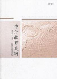中外教育史纲 胡金平 南京师范大学出版社