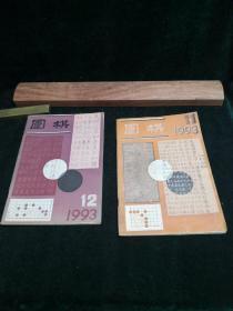 围棋 1993.11.12两本