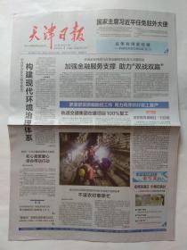 天津日报2020年3月4日        版页齐全