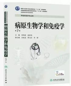 病原生物学与免疫学(第7版) 肖纯凌 赵富玺