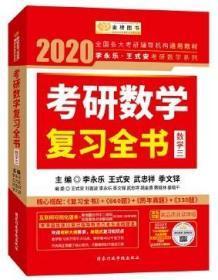 考研数学复习全书(数学三) 李永乐王式安