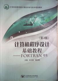 计算机程序设计基础教程—FORTRAN (第3版) 刘卫国