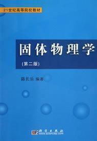 固体物理学 第二版 陈长乐