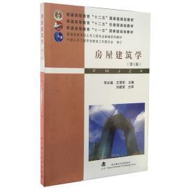 房屋建筑学 第五版 李必瑜