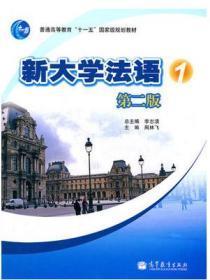 新大学法语 第2版1 李志清  周林飞