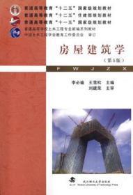 房屋建筑学(第5版) 李必瑜