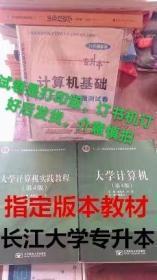 长江大学专升本 大学计算机 第四版 蒋加伏 真题预测试共本