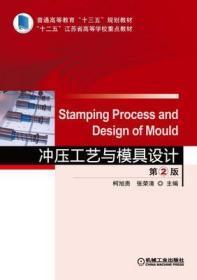 冲压工艺与模具设计 第2版 柯旭贵
