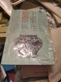 中国宋元瓷器赏玩 全新正版未开封