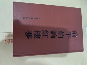俞平伯论红楼梦(硬精装一卷本)