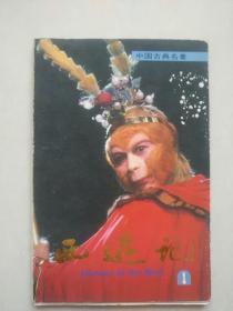 西游记 (3套明信片+2套贺卡合售)