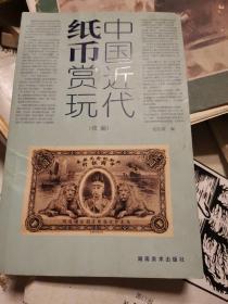 中国近代纸币赏玩(续编) 全新正版