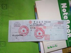 已经使用中国银行现金支票一张(已作废,只供收藏)