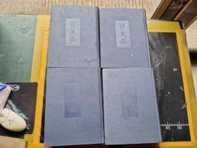 孔网最低价!16开精装   清史稿 全四册  具体详见图片  800包邮
