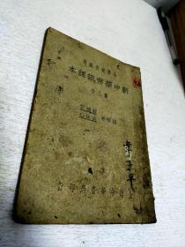 《新中华常识课本》第三册