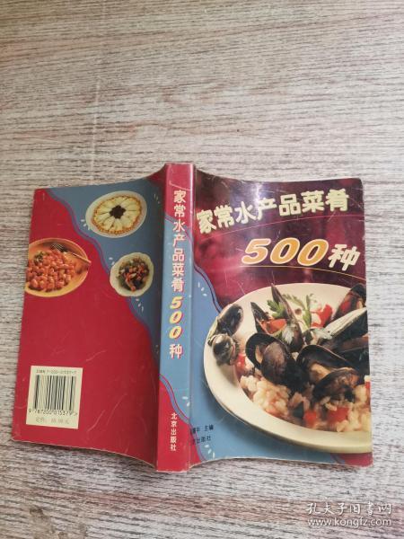 家常水产品菜肴500种