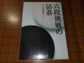 【日本原版围棋书】六段挑战的诘棋