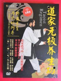 道家无极养生功(DVD 光盘)