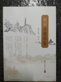 杭州古塔圖鑒
