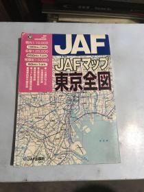 东京全图(日文原版 详情看图)