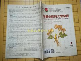 甘肃中医药大学学报 2019年6月第3期