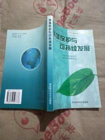 环境保护与可持续性发展(系列科普读物之一)