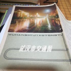 武汉市交通图1979