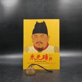 陈梧桐先生签名钤印《朱元璋传》 (2017中国好书入围)