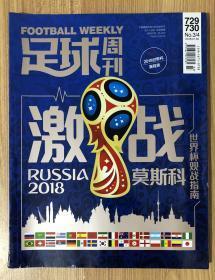 足球周刊 2018年1月30日 No.3/4 729-730 足球周刊 第3-4期 总第729-730期 2018年俄罗斯世界杯观战指南 无海报赠品
