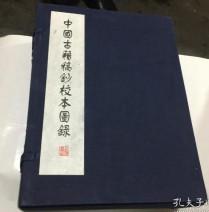 中国古籍稿抄校本图录( 全三册