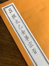吕祖太乙金华宗旨 国学道教修身养性书籍 可收藏的宣纸线装影印古籍