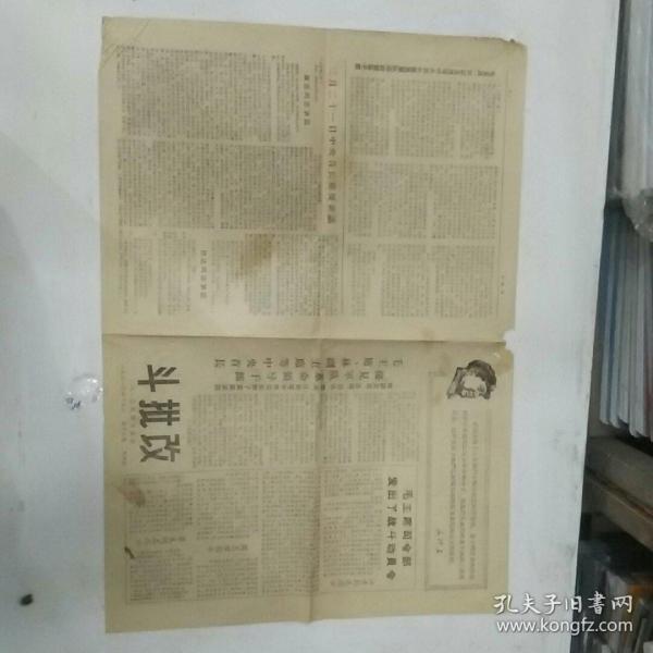 文革报:斗批改 1968年4月7日第16期 本期共四版