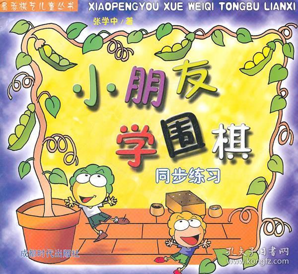 【正版】小朋友学围棋同步练习 张学中 著