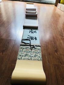 余集-柳如是小景图 。手卷。河东君初访半野堂。纸本大小25.57*614.46厘米。丝绸覆背高档装裱。装裱完成品长度约7.5米左右。