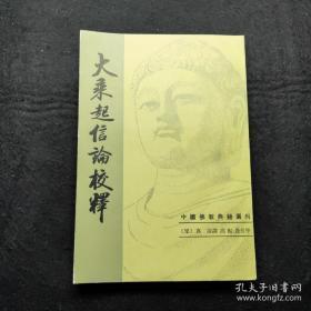 (竖版繁体)大乘起信论校释【中国佛教典籍选刊】