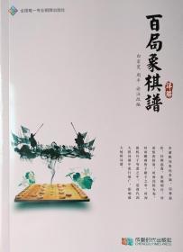 【正版】百局象棋谱详解