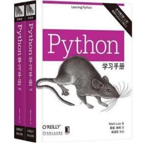 Python学习手册
