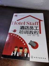 酒店员工培训教程
