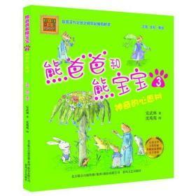 熊爸爸和熊宝宝3神奇的心愿树(注音全彩美绘)