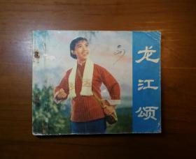 龙江颂 (60开样板戏/73年1版1印)