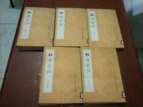 杜诗详注 全5册