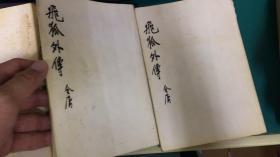 绝版罕见 金庸《飞狐外传上下》远景出版社 白皮版 1984