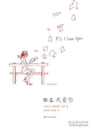 P.S.我爱你