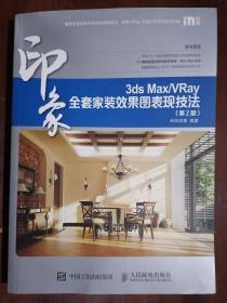 《3ds Max/VRay印象全套家装效果图表现技法》 【第2版】(16开平装 彩印图文版)(16开平装)