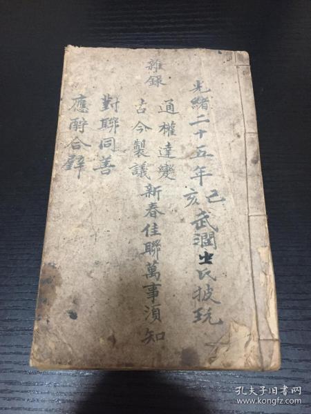 光绪二十五年湖湘家刻本(私刻本)《杂录》一册全