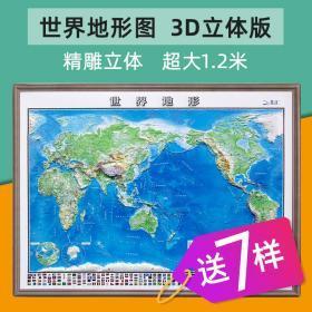 【超大3D精雕版】世界地形全新2020版 超大1.2米X0.9米三维沙盘地形图 立体地图挂图 凹凸地形版世界三维地图办公室学生地理用