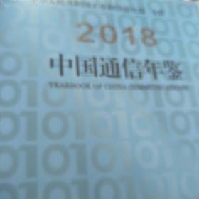 中国通信年鉴2018