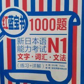 红蓝宝书1000题·新日本语能力考试N1文字·词汇·文法(练习+详解)